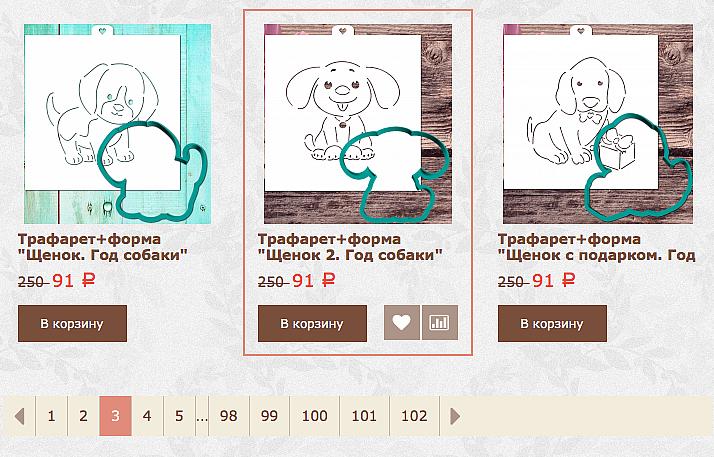 Пример постраничной навигации по трафаретам и формами для пряников на сайте Lubimova.com