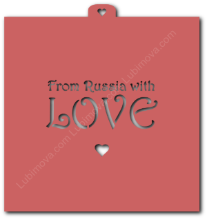 Трафарет «From Russia with LOVE»