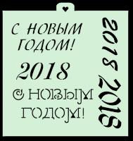 Трафарет «С Новым 2018 годом»