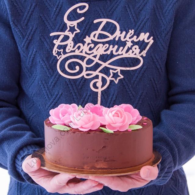 Как сделать топпер для торта на день рождения